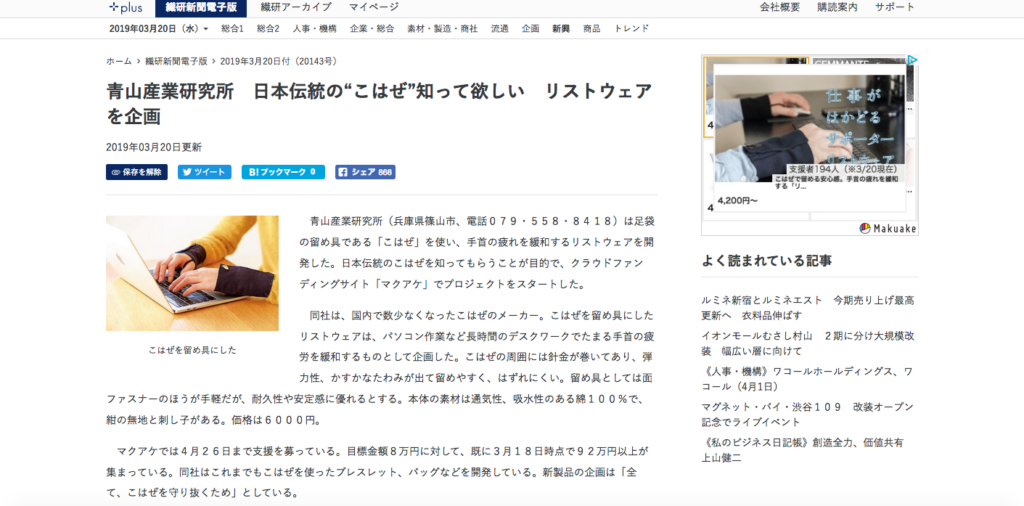 繊研新聞2019.3.20