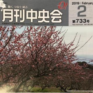 月刊中央会